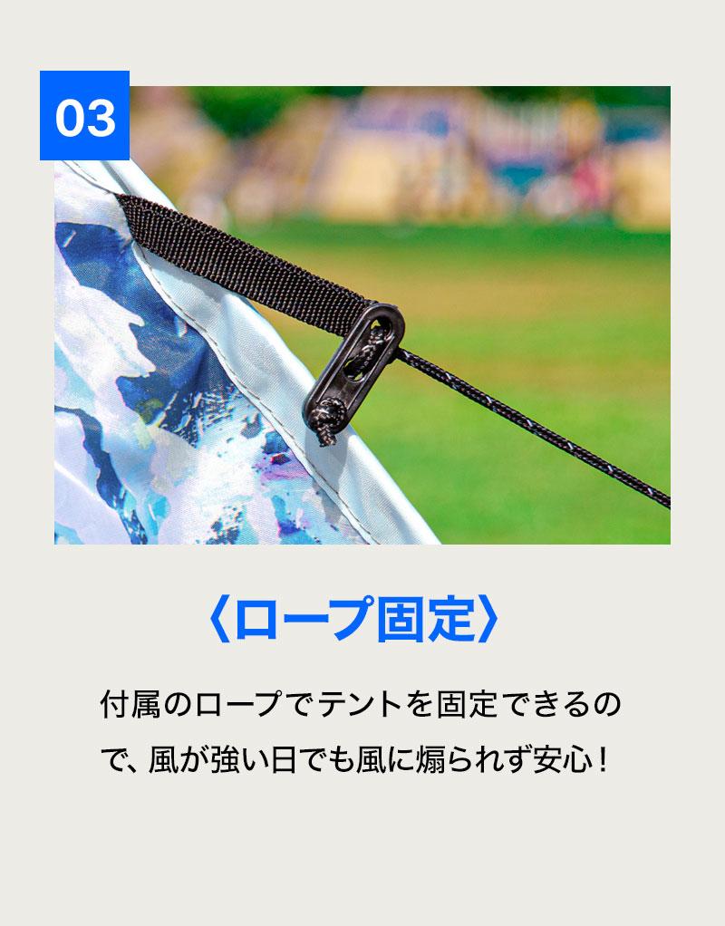 ポップアップテント 2人用 - Tie-dye